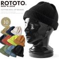 【ネコポス便対応】ROTOTO ロトト R5021 COTTON ROLL UP BEANIE コットンロールアップビーニー 日本製【キャンペーン対象外】