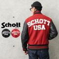 【即日出荷対応】Schott ショット 7558 789US VARSITY JACKET(バーシティジャケット)MADE IN USA / スタジャン【キャンペーン対象外】