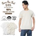 ☆ただいま20%割引中☆【ネコポス便対応】S.O.S. from Texas エスオーエスフロムテキサス ST-1000 S/S オーガニックコットン クルーネック Tシャツ MADE IN USA 肌着 インナー