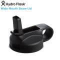 【ポイント2倍】HydroFlask ハイドロフラスク 5089002 ハイドレーション ワイドマウス ストローキャップ【Sx】
