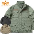 ★カートで最大15%OFF割引★★送料無料★ALPHA アルファ TA1452 BONDING M-65フィールドジャケット ミリタリーファッション