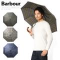 ☆ただいま20%割引中☆【即日出荷対応】Barbour バブアー TARTAN TELESCOPIC UMBRELLA 折りたたみ傘