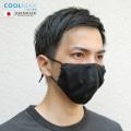 【即日出荷対応】【ネコポス便対応】COOLMAX サマーウォッシャブルマスク BLACK MK06【キャンペーン対象外】
