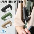 ★カートで15%OFF割引中★【10月上旬入荷予定】CARABINER BATTERY カラビナバッテリー 充電 モバイルバッテリー【Sx】