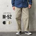 新品 フランス軍タイプ M-52 ツータック チノトラウザー(キャンペーン対象外) ミリタリーファッション