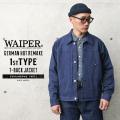 【即日出荷対応】WAIPER.inc 実物 ドイツ軍 HBT リメイク 1st TYPE T-BACK ジャケット 日本製【キャンペーン対象外】 ミリタリーファッション 軍服【T】