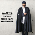 新品 フランス軍 ウールケープ(マント ポンチョ)WAIPER.inc【WP09】【キャンペーン対象外】【T】 ミリタリーファッション