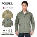 ◎まとめ割引対象◎【即日出荷対応】WAIPER.inc 忠実復刻 新品 米軍 U.S.ARMY M-43 HBTジャケット MADE IN JAPAN 日本製 WP44 【Sx】