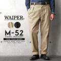 新品 フランス軍 1950~60年代 M-52 ヴィンテージ ツータック チノトラウザー WAIPER.inc【WP69】【キャンペーン対象外】