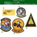 【ネコポス便対応】新品 VF-31 ミリタリーワッペンセット