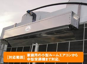 エアコン冷却システム エネ助くん SC-J-70