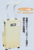移動式超音波加湿器FT-M20UV(ユーキャン株式会社)
