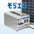 ネグロス 太陽光発電式非常用電源システム「そらエネ」