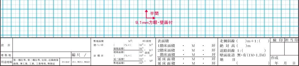 ハッピー住宅プラン用紙 No.904 B4判 9,1mm 壁面付ブルー方眼