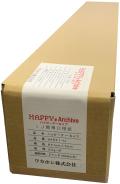 ハッピーアーカイブ インクジェット用 中性紙 HA841-IJ 841mm×50m