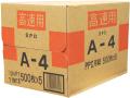 PPC・レーザープリンター用紙  SPDブランド A4判  縦(T)目仕上