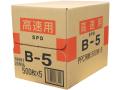 PPC・レーザープリンター用紙  SPDブランド B5判  縦(T)目仕上