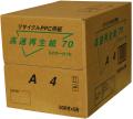 再生PPC・レーザープリンター用紙 SPD-R70 A4判 古紙配合率70% 白色度70%