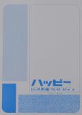 ハッピートレス用箋 TH05 B5判