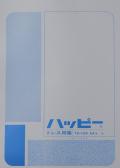 ハッピートレス用箋 TH104 A4判