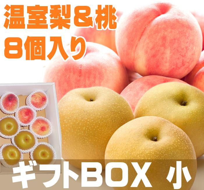 桃梨ギフトBOX