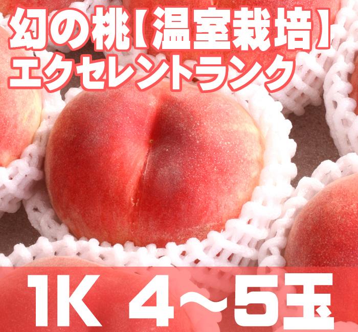 温室桃エクセレントランク通販