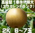 温室栽培のエクセレントランク【幸水】梨2K (6〜7玉)