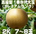 温室栽培のプレミアムランク【幸水】梨2K (7〜8玉)