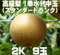 温室栽培のスタンダードランク【幸水】梨2K (9玉)