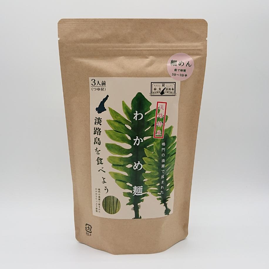 わかめ乾麺(細めん)