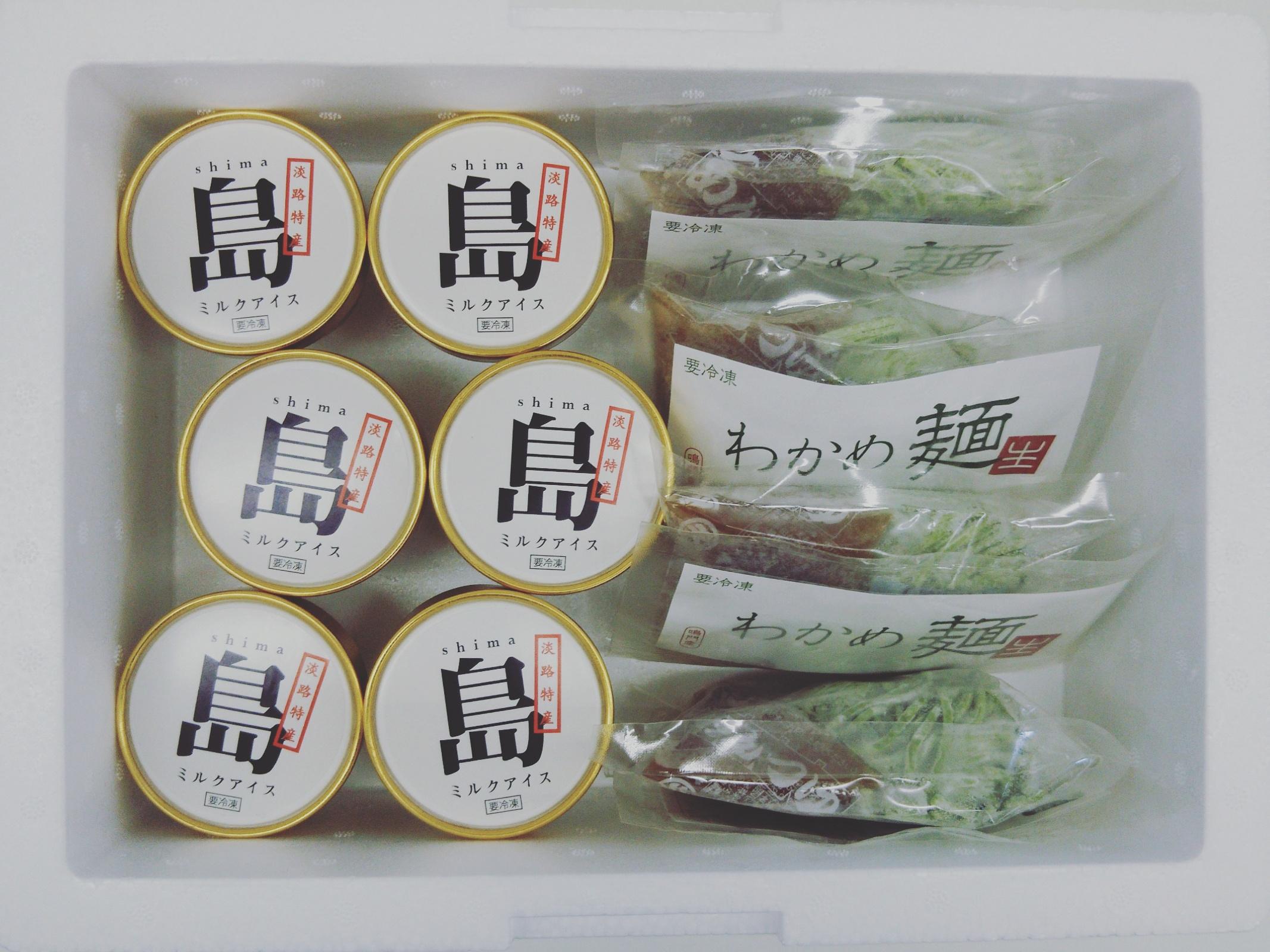 【五つ星ひょうご選定商品セット】淡路島の恵ミルクアイス・わかめ麺セット