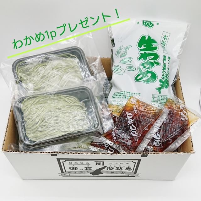 \ 🌸2021年春夏セット/わかめ麺 (細めん) (10個入) 🌸わかめ1袋もプレゼント!🌸&送料無料!●井上商店オンライン限定セット●