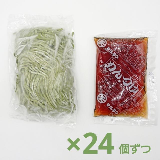 \ 新発売 /【簡易包装】 わかめ麺(※業務用タイプ) 24玉入、つゆ24袋付