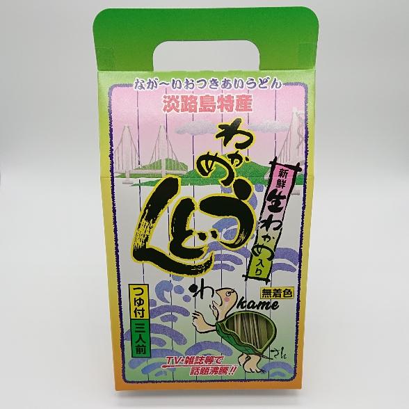 わかめ2色うどん(乾麺)3人前
