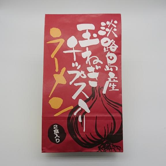 玉ねぎチップス入り ラーメン(乾麺)2人前