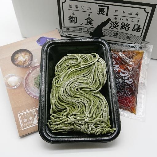 \ 期間限定 送料無料! /わかめ麺 (細めん) 12袋入り
