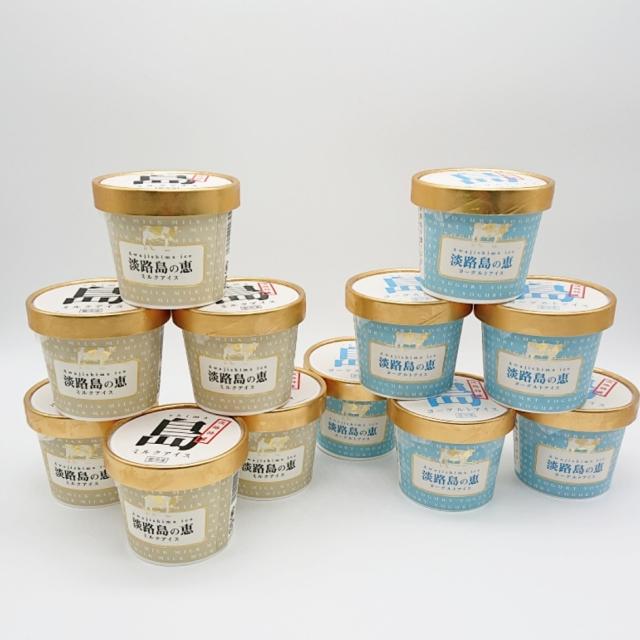 淡路島の恵 ミルクアイス・ヨーグルトアイスセット(12個入)