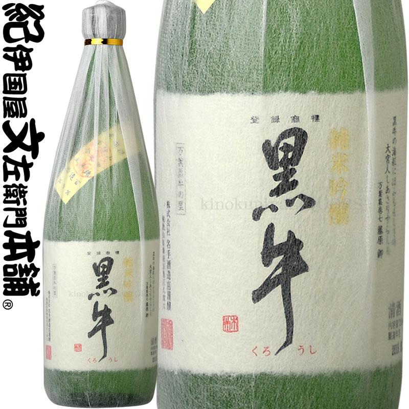 黒牛 純米吟醸 720ml 名手酒造店(和歌山県海南市)の地酒・純米吟醸・紀州和歌山の日本酒