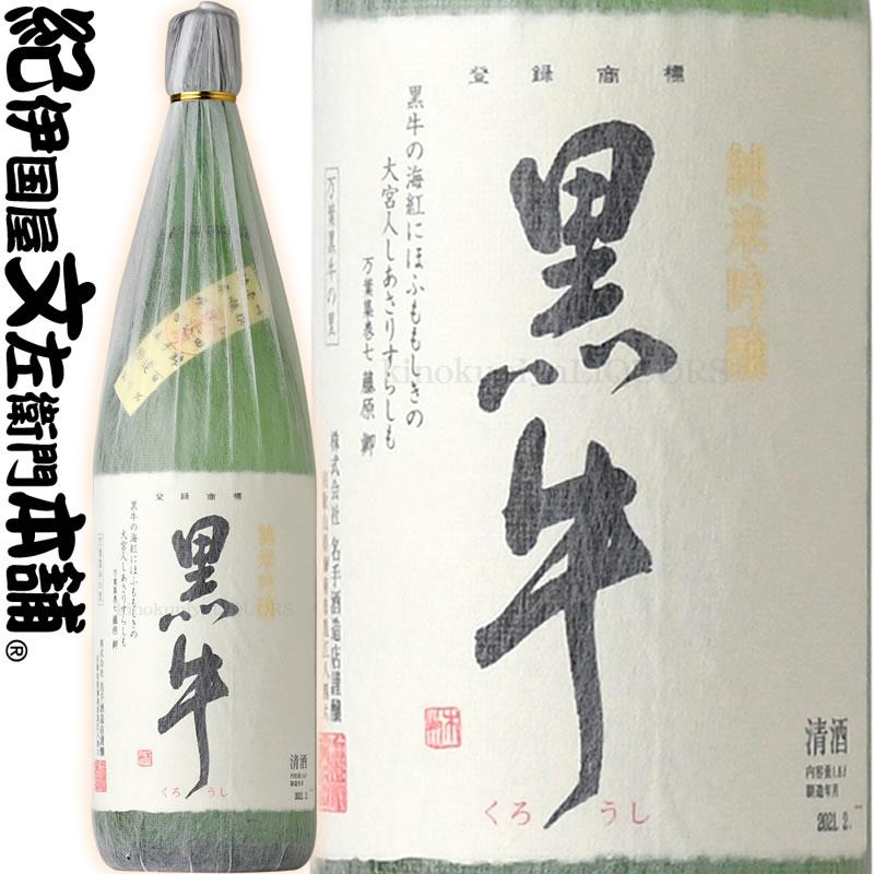 純米吟醸 黒牛1800ml 名手酒造店(和歌山県海南市)の地酒・純米吟醸・紀州和歌山の日本酒