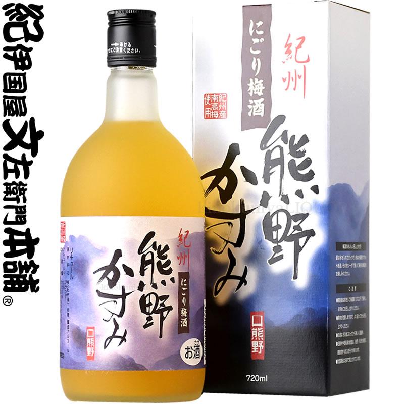 紀州にごり梅酒・熊野かすみ720ml(完熟紀州南高梅使用) 化粧箱入