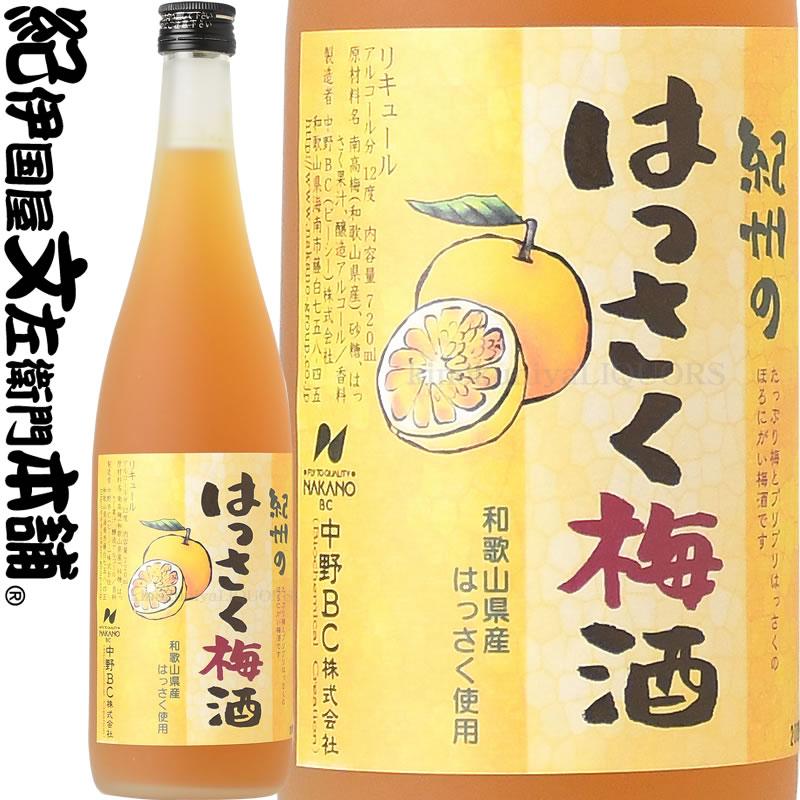 紀州のはっさく梅酒 720ml 和歌山産はっさく使用・中野BC【和歌山県産】