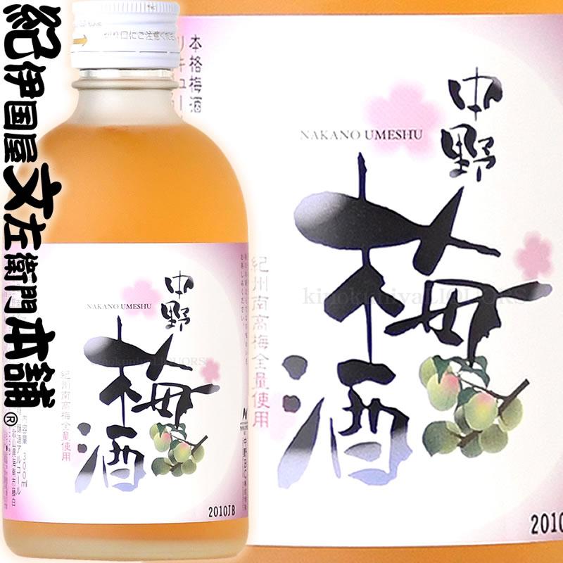 紀州南高梅使用 中野梅酒 300ml中野BC【和歌山県産】