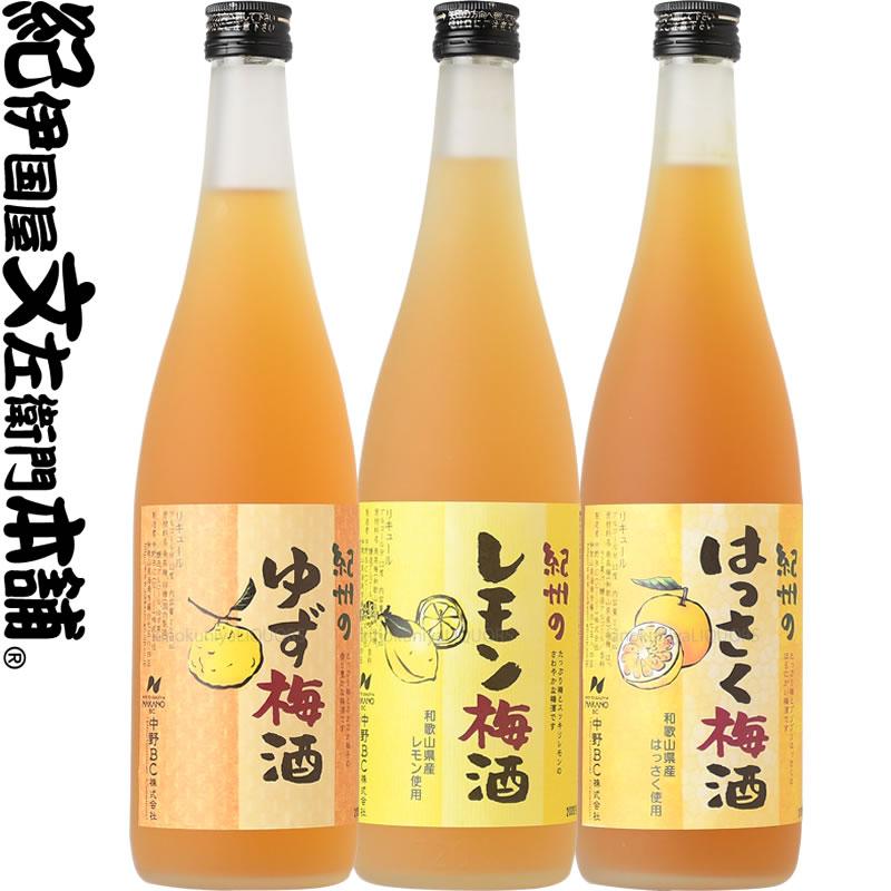 人気の紀州かんきつ梅酒3本セット[ゆず梅酒][レモン梅酒][はっさく梅酒]中野BC【和歌山県産】