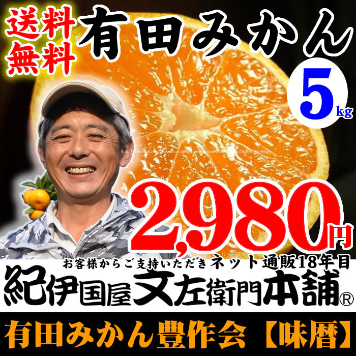有田みかん豊作会・北村一雄さんのみかん