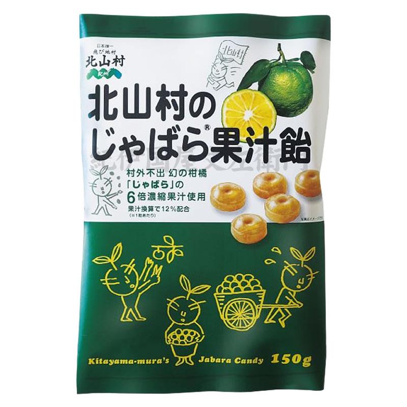 花粉対策 じゃばら果汁飴 150g 和歌山県北山村から 花粉対策の蛇腹 ジャバラ じゃばら飴 じゃばらキャンディ/0~5営業日で順次出荷中