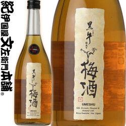 黒牛仕立て梅酒720ml (紀州和歌山産完熟南高梅使用)