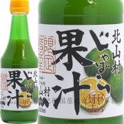 花粉対策 じゃばら果汁300ml 和歌山県北山村から花粉対策の蛇腹 ジャバラ11月下旬より順次出荷