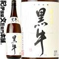 純米酒 黒牛1800ml[一升瓶] 名手酒造店(和歌山県海南市)の地酒・純米