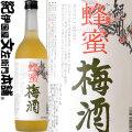 紀州蜂蜜梅酒 720ml 紀州南高梅100%使用・中野BC【和歌山県産】