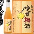 紀州のゆず梅酒 720ml 中野BC【和歌山県産】